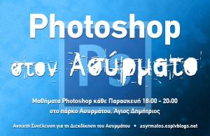 photoshop asirmatos